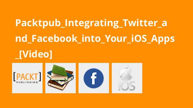 آموزش ادغام توییتر و فیس بوک در اپلیکیشن هایiOS
